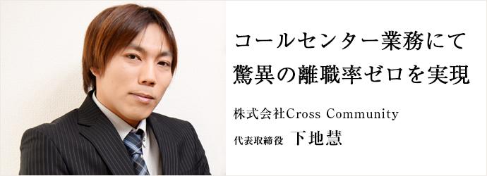 コールセンター業務にて 驚異の離職率ゼロを実現 株式会社Cross Community 代表取締役 下地慧