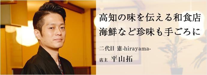 高知の味を伝える和食店 海鮮など珍味も手ごろに 二代目 憲-hirayama- 店主 平山拓