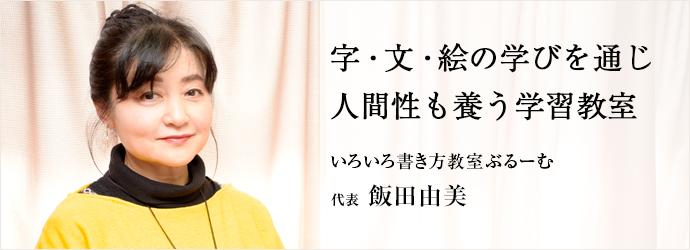 字・文・絵の学びを通じ 人間性も養う学習教室 いろいろ書き方教室ぶるーむ 代表 飯田由美