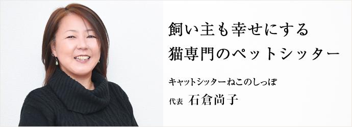 飼い主も幸せにする 猫専門のペットシッター キャットシッターねこのしっぽ 代表 石倉尚子