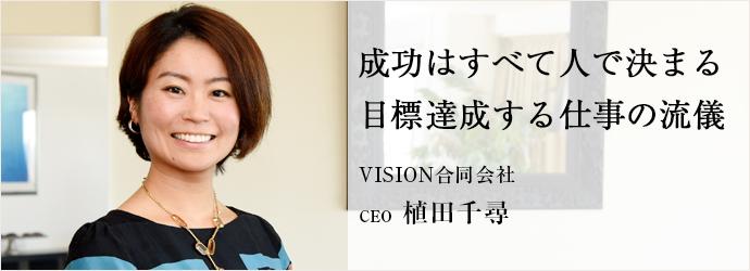成功はすべて人で決まる 目標達成する仕事の流儀 VISION合同会社 CEO 植田千尋