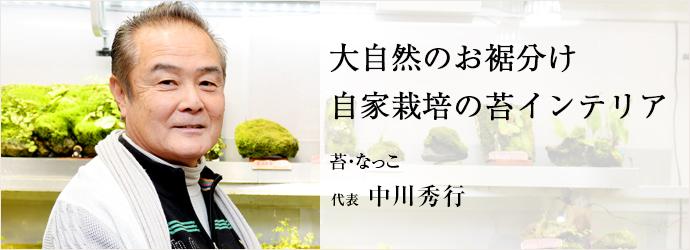 大自然のお裾分け 自家栽培の苔インテリア 苔・なっこ 代表 中川秀行