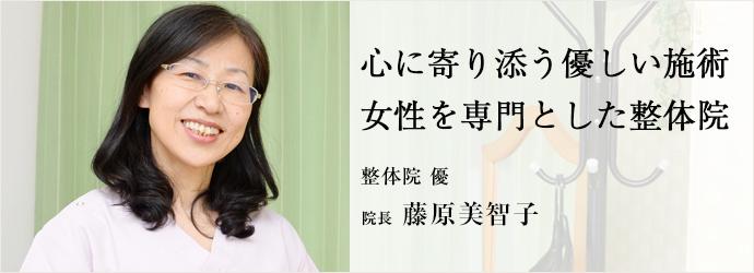 心に寄り添う優しい施術 女性を専門とした整体院 整体院 優 院長 藤原美智子