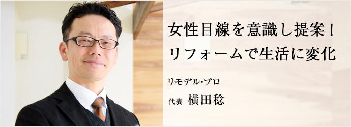 女性目線を意識し提案! リフォームで生活に変化 リモデル・プロ 代表 横田稔