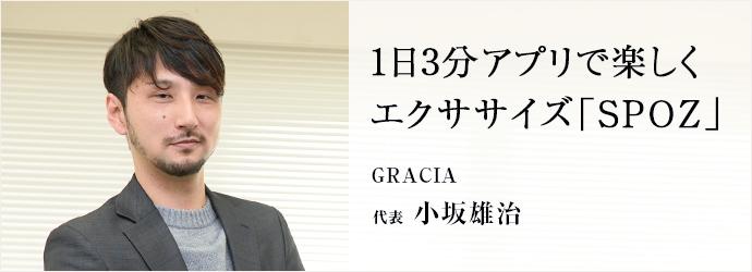 1日3分アプリで楽しく   エクササイズ「SPOZ」 GRACIA 代表 小坂雄治