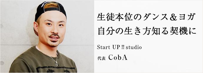 生徒本位のダンス&ヨガ 自分の生き方知る契機に Start UP‼studio 代表 CobA