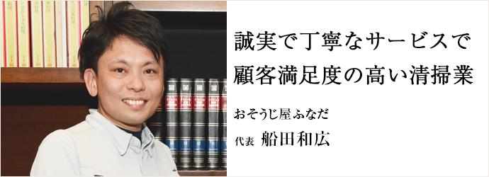 誠実で丁寧なサービスで 顧客満足度の高い清掃業 おそうじ屋ふなだ 代表 船田和広