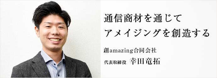通信商材を通じて アメイジングを創造する 創amazing合同会社 代表取締役 幸田竜拓