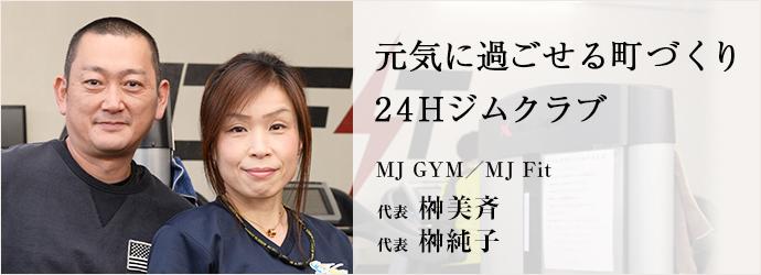 元気に過ごせる町づくり 24Hジムクラブ MJ GYM/MJ Fit 代表 榊美斉 榊純子