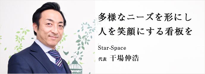 多様なニーズを形にし 人を笑顔にする看板を Star-Space 代表 干場伸浩