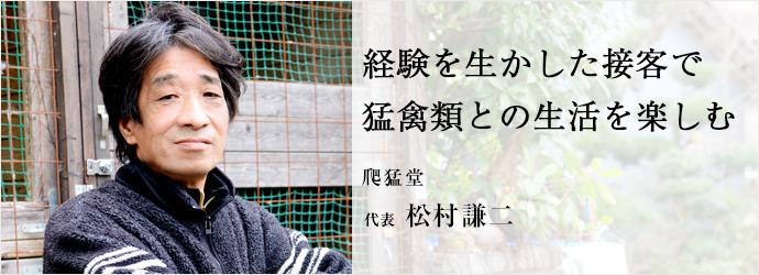 経験を生かした接客で 猛禽類との生活を楽しむ 爬猛堂 代表 松村謙二