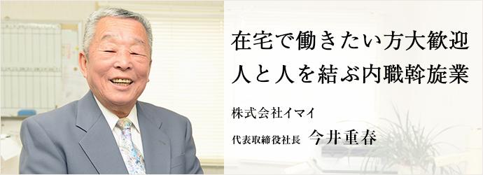 在宅で働きたい方大歓迎 人と人を結ぶ内職斡旋業 株式会社イマイ 代表取締役社長 今井重春