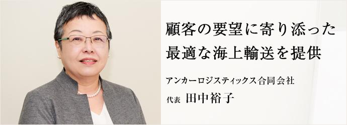 顧客の要望に寄り添った 最適な海上輸送を提供 アンカーロジスティックス合同会社 代表 田中裕子