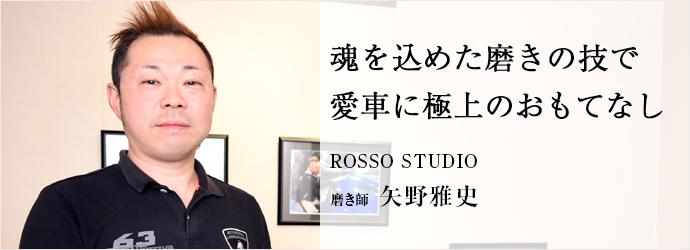 魂を込めた磨きの技で 愛車に極上のおもてなし ROSSO STUDIO 磨き師 矢野雅史