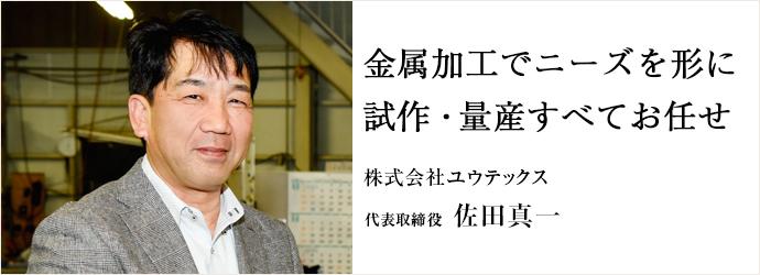金属加工でニーズを形に 試作・量産すべてお任せ 株式会社ユウテックス 代表取締役 佐田真一