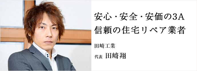 安心・安全・安価の3A 信頼の住宅リペア業者 田﨑工業 代表 田﨑翔