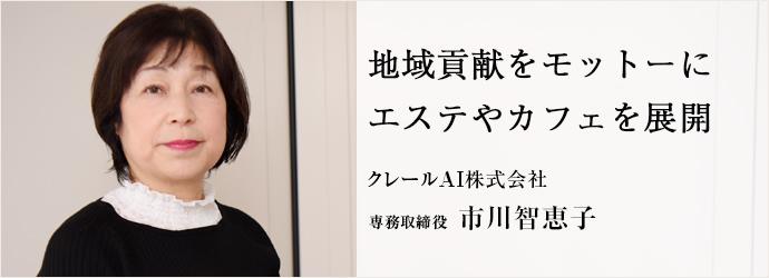 地域貢献をモットーに エステやカフェを展開 クレールAI株式会社 専務取締役 市川智恵子