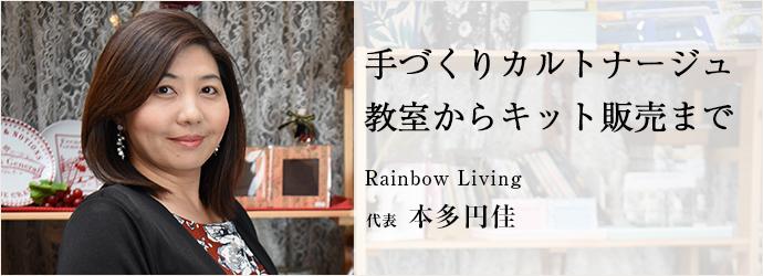 手づくりカルトナージュ 教室からキット販売まで Rainbow Living 代表 本多円佳