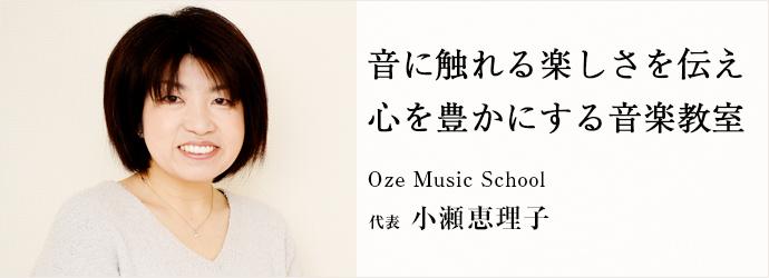 音に触れる楽しさを伝え 心を豊かにする音楽教室 Oze Music School 代表 小瀬恵理子