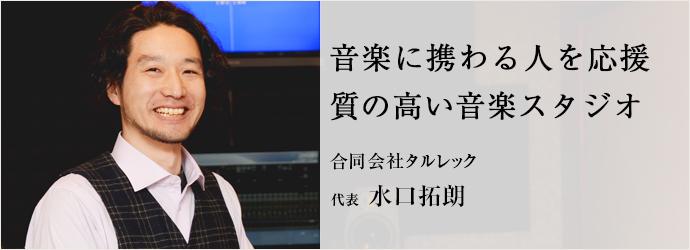 音楽に携わる人を応援 質の高い音楽スタジオ 合同会社タルレック 代表 水口拓朗