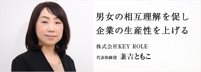 男女の相互理解を促し 企業の生産性を上げる 株式会社KEY ROLE 代表取締役 兼吉ともこ