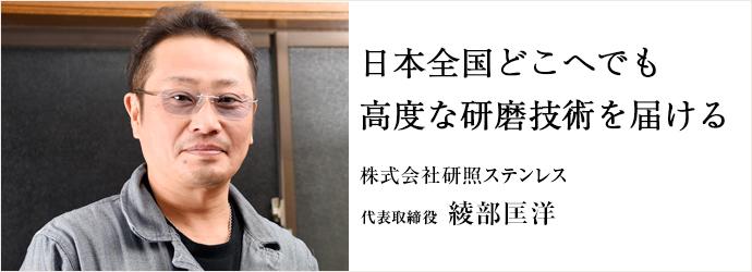日本全国どこへでも 高度な研磨技術を届ける 株式会社研照ステンレス 代表取締役 綾部匡洋