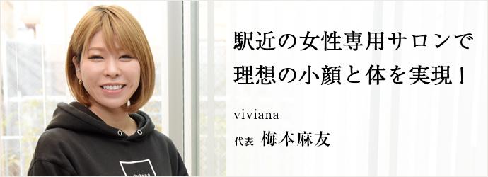 駅近の女性専用サロンで 理想の小顔と体を実現! viviana 代表 梅本麻友