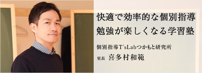 快適で効率的な個別指導 勉強が楽しくなる学習塾 個別指導T'sLabつかもと研究所 室長 喜多村和範