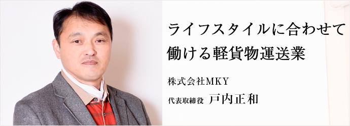 ライフスタイルに合わせて 働ける軽貨物運送業 株式会社MKY 代表取締役 戸内正和