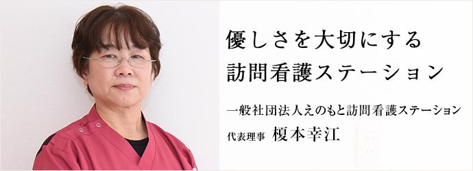 優しさを大切にする 訪問看護ステーション 一般社団法人えのもと訪問看護ステーション 代表理事 榎本幸江