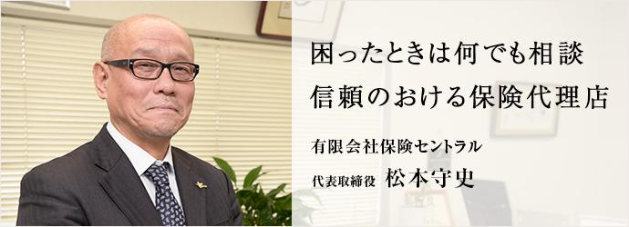 困ったときは何でも相談 信頼のおける保険代理店 有限会社保険セントラル 代表取締役 松本守史