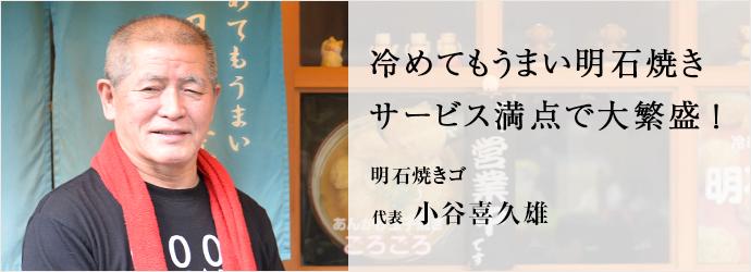 冷めてもうまい明石焼き サービス満点で大繁盛! 明石焼きゴ 代表 小谷喜久雄