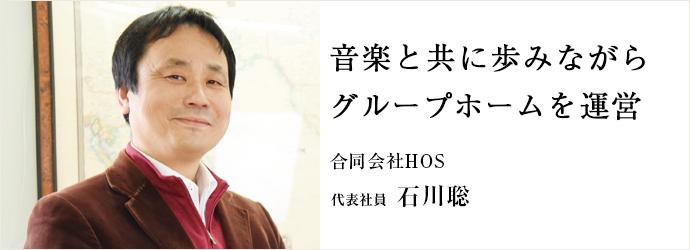 音楽と共に歩みながら グループホームを運営 合同会社HOS 代表社員 石川聡
