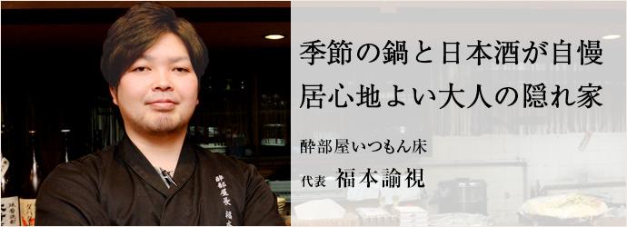 季節の鍋と日本酒が自慢 居心地よい大人の隠れ家 酔部屋いつもん床 代表 福本諭視