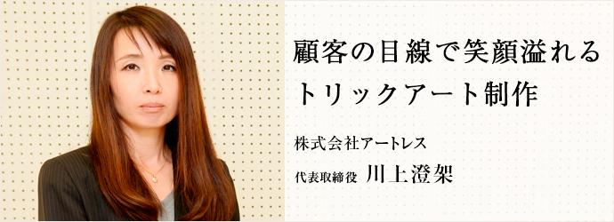 顧客の目線で笑顔溢れる トリックアート制作 株式会社アートレス 代表取締役 川上澄架