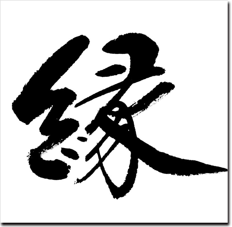 「縁を大事に」という思いを込めて名刺の裏に字を入れている