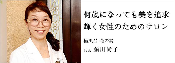 何歳になっても美を追求 輝く女性のためのサロン 極風呂 花の雲 代表 藤田尚子
