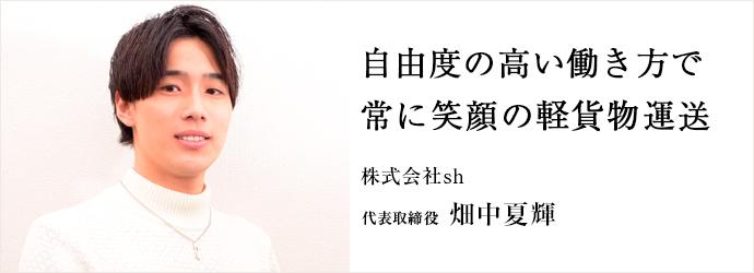 自由度の高い働き方で 常に笑顔の軽貨物運送 株式会社sh 代表取締役 畑中夏輝