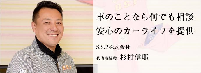 車のことなら何でも相談 安心のカーライフを提供 S.S.P株式会社 代表取締役 杉村信耶