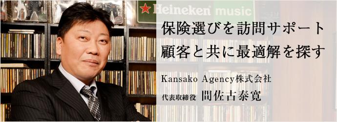 保険選びを訪問サポート 顧客と共に最適解を探す Kansako Agency株式会社 代表取締役 間佐古泰寛