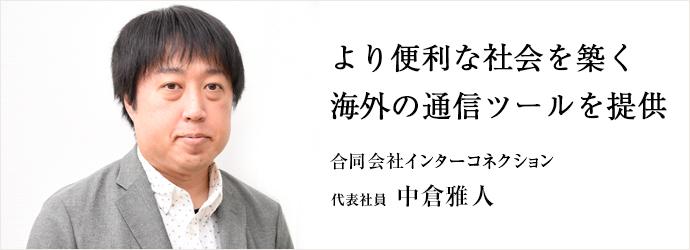 より便利な社会を築く 海外の通信ツールを提供 合同会社インターコネクション 代表社員 中倉雅人