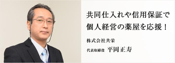 共同仕入れや信用保証で 個人経営の薬屋を応援! 株式会社共栄 代表取締役 平岡正寿