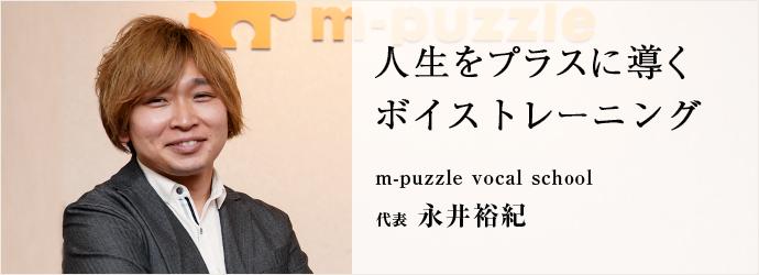 人生をプラスに導く ボイストレーニング m-puzzle vocal school 代表 永井裕紀