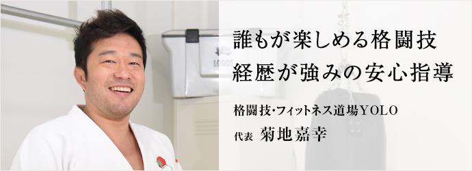 誰もが楽しめる格闘技 経歴が強みの安心指導 格闘技・フィットネス道場YOLO 代表 菊地嘉幸