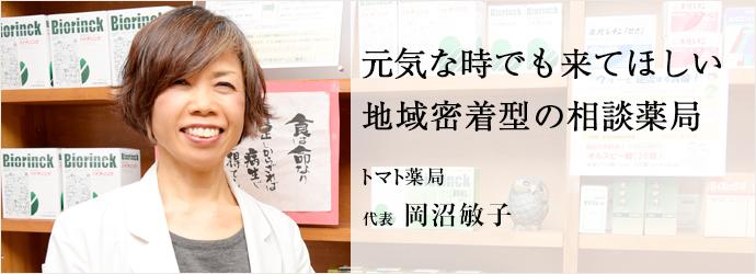元気な時でも来てほしい 地域密着型の相談薬局 トマト薬局 代表 岡沼敏子