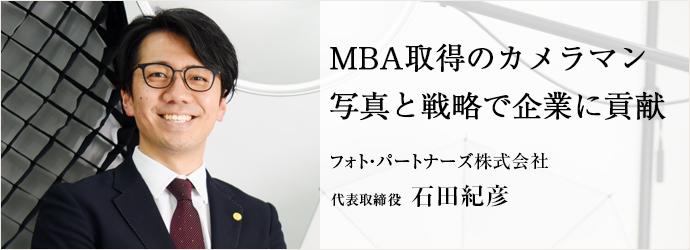 MBA取得のカメラマン 写真と戦略で企業に貢献 フォト・パートナーズ株式会社 代表取締役 石田紀彦