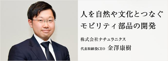 人を自然や文化とつなぐ モビリティ部品の開発 株式会社ナチュラニクス 代表取締役CEO 金澤康樹