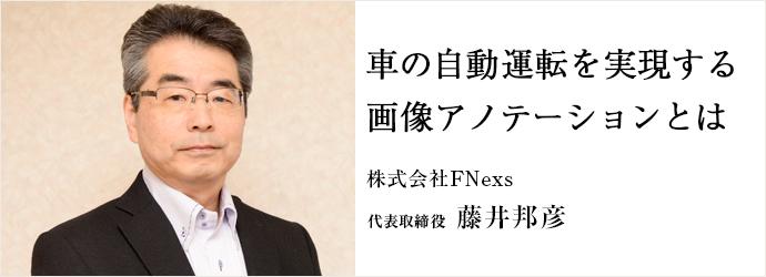 車の自動運転を実現する 画像アノテーションとは 株式会社FNexs 代表取締役 藤井邦彦