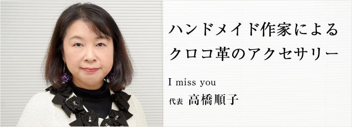 ハンドメイド作家による クロコ革のアクセサリー I miss you 代表 高橋順子