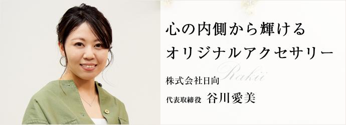 心の内側から輝ける オリジナルアクセサリー 株式会社日向 代表取締役 谷川愛美